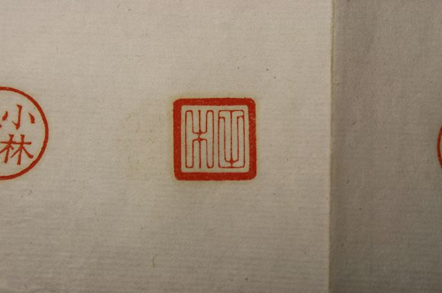 明治時代の手彫り印鑑 個人角印