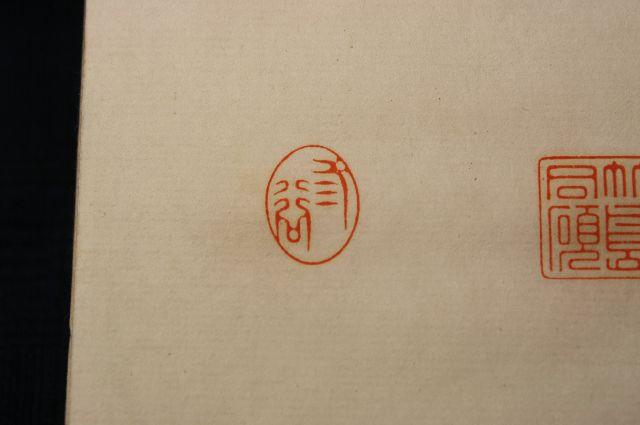 明治時代の手彫り小判型印鑑 柳葉篆