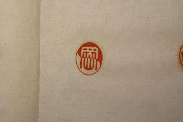 明治時代の手彫り印鑑 小判型巴(朱白混合)