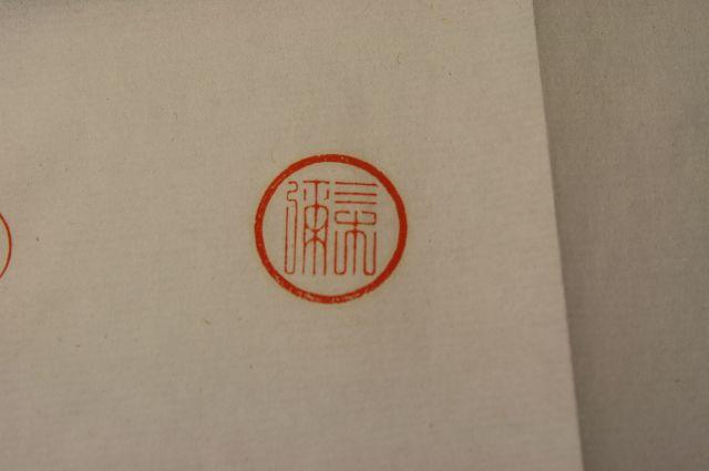 明治時代の手彫り印鑑 中輪細篆書体(太枠細字)