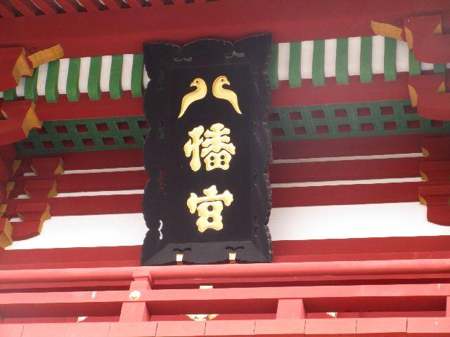 手彫り印鑑 鶴岡八幡宮