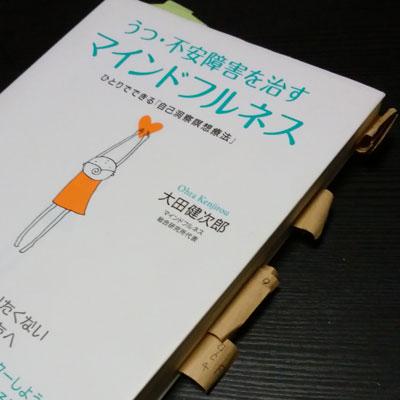 マインドフルネスの本