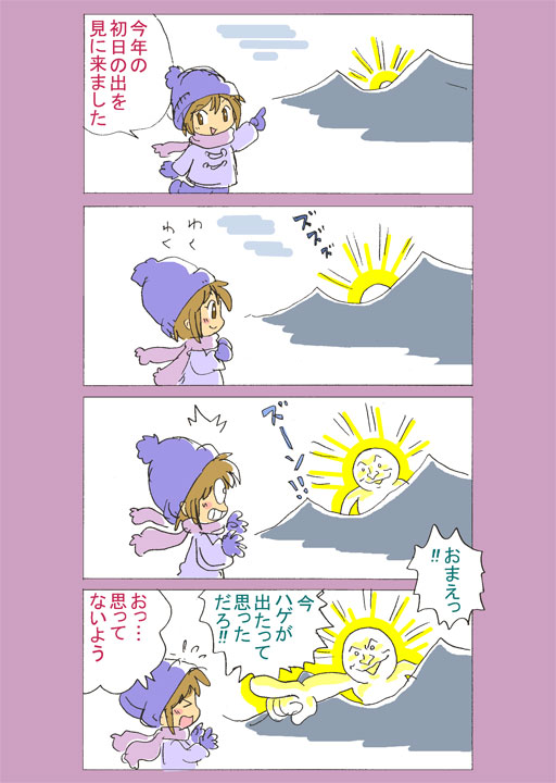 First_sunrise02.jpg