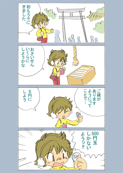 Hatsumode02.jpg