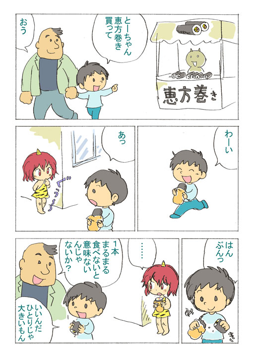 Setsubun502.jpg