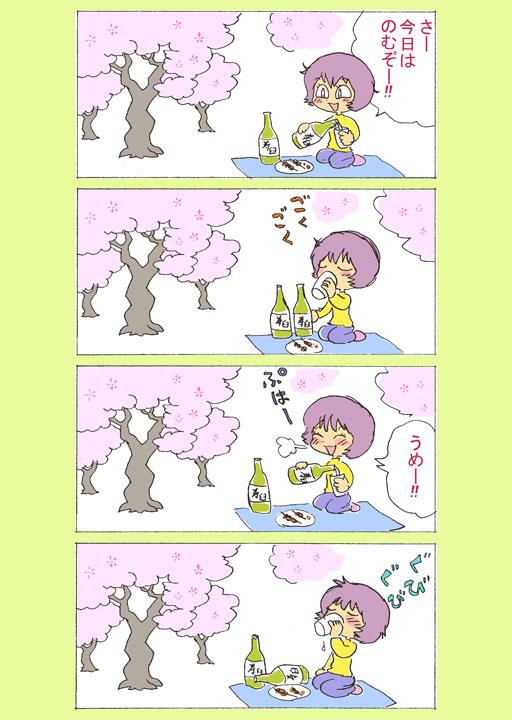 cherry-blossom_viewing03.jpg