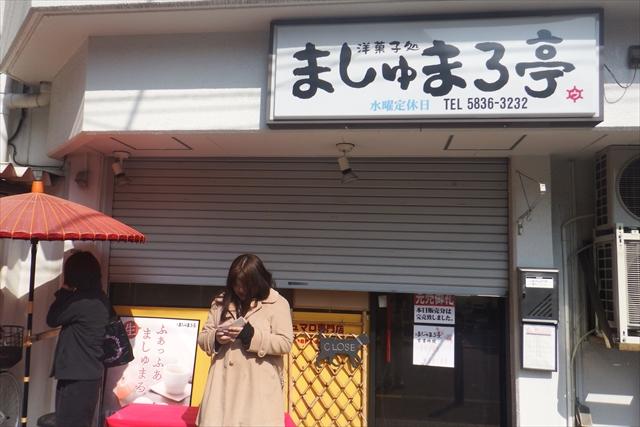 20160307_MASHU003.jpg