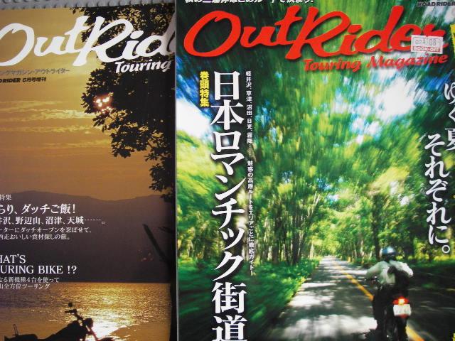 outorider201602.jpg