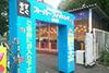 bスーパーフィッシング豊島園1