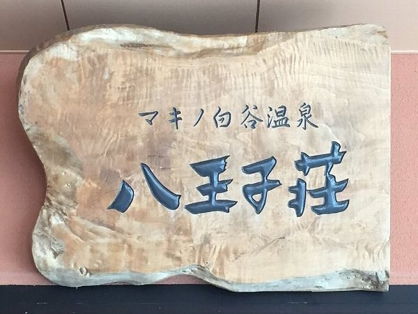 shiratani-onsen-003.jpg