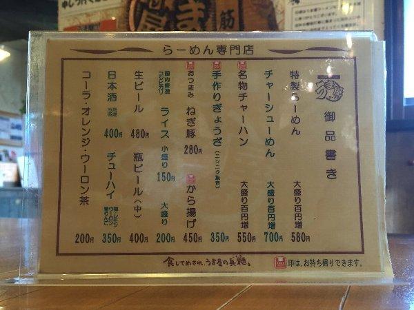 umaya-hikone-006.jpg