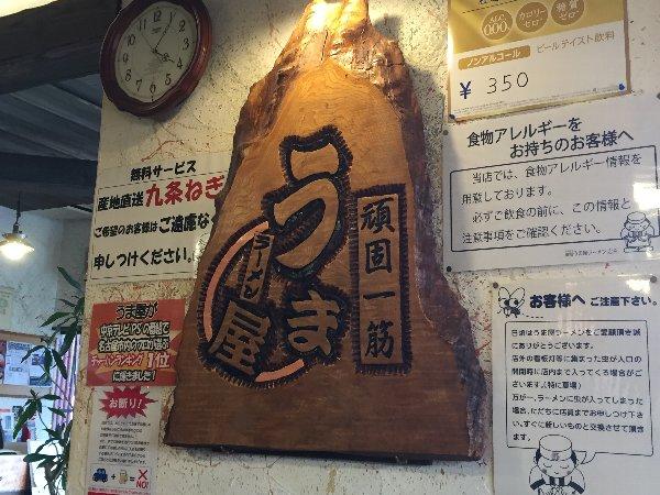 umaya-hikone-008.jpg