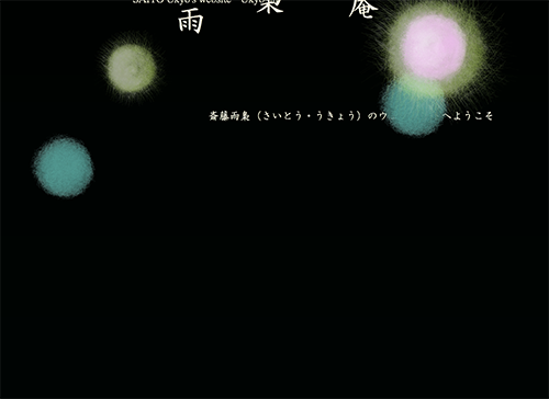 new_ukyo-an_scroll1.png