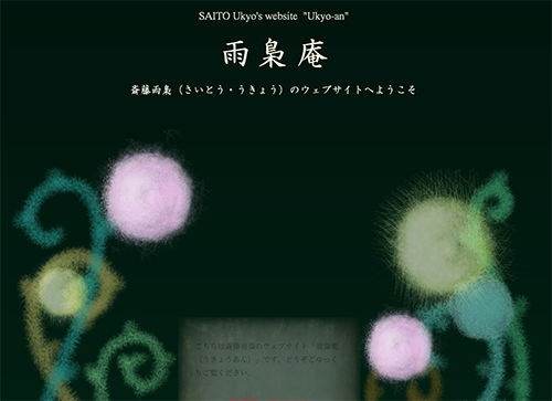 new_ukyo-an_scroll2.png