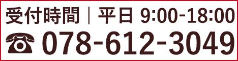 TEL:078-612-3049