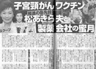 松あきら 週刊誌