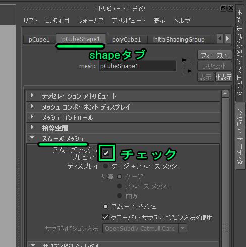SmoothMeshPreview02.jpg