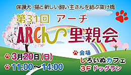 satooyakai20160320.jpg