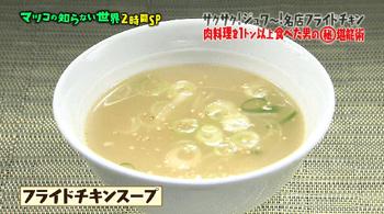 フライドチキンスープ