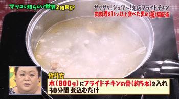 フライドチキンスープの作り方