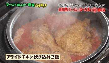 フライドチキンの炊き込みご飯