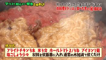フライドチキンの炊き込みご飯の作り方
