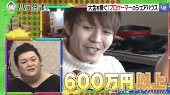 年収600万円.