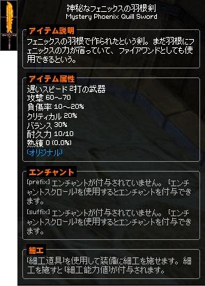 神秘なフェスフェスの羽根剣 フェニックス マフ 1-horz