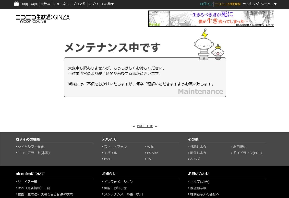 maintain20160305.jpg