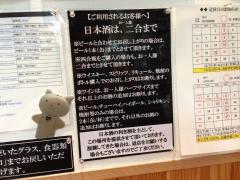 鈴木酒飯:店内