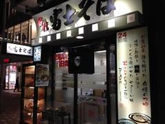 富士そば 御徒町駅前店:外観