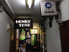 ホンキー・トンク