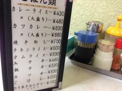 きやす食堂:メニュー