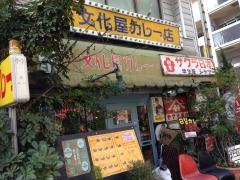 文化屋カレー店:外観