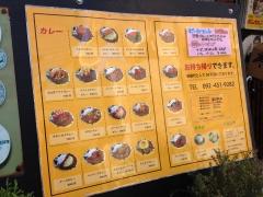 文化屋カレー店:メニュー