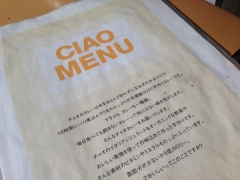 Ciao:メニュー