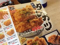 かつや 福岡箱崎店:メニュー
