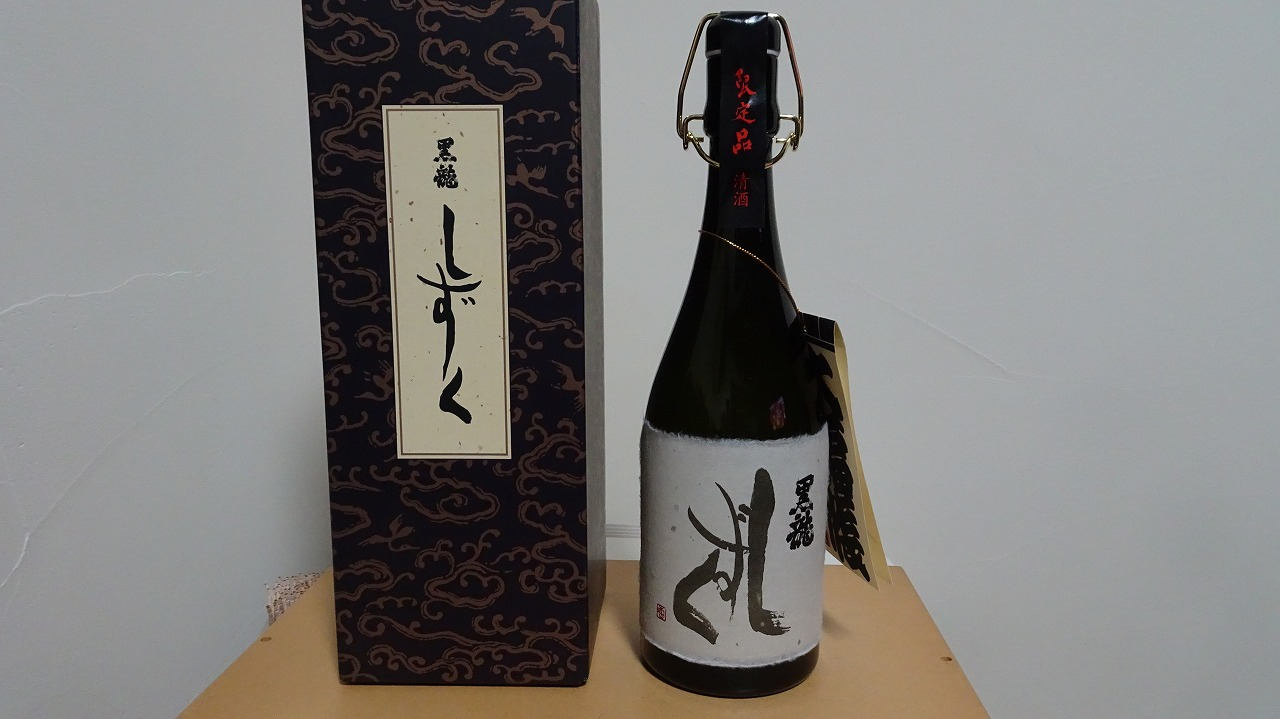 黒龍 しずく・黒龍 八十八号 (2016年3月)