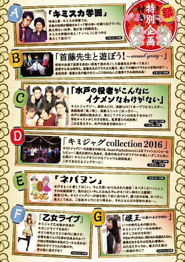 mitsukuni_fly_naka2.jpg