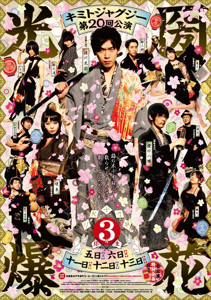 mitsukuni_poster.jpg