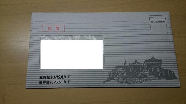 ANAカード封筒