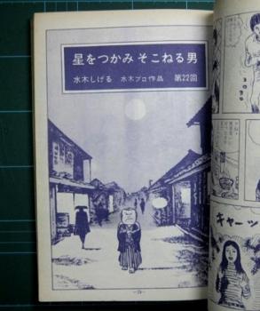 ガロ-本編