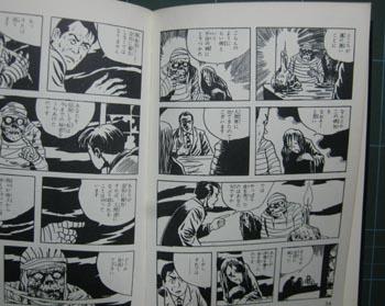 鬼太郎の両親-3