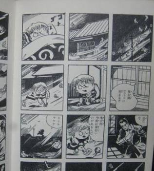 墓場の鬼太郎-誕生編-2