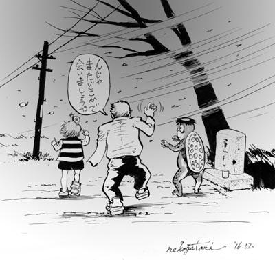 水木漫画-2