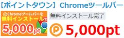 ポイントタウンツールバー250円